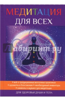 Медитация для всех медитация с чего начать