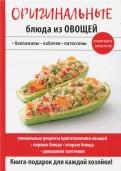 Оригинальные блюда из овощей