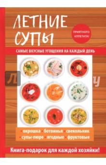 Летние супы ивенская о отв за выпуск готовим рыбу и морепродукты
