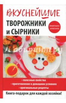 Вкуснейшие творожники и сырники книги рипол классик с п хозяин озера