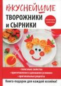Вкуснейшие творожники и сырники
