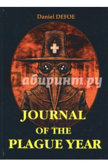 Journal of the Plague Year defoe d journal of the plague year