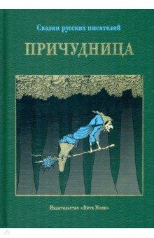 Причудница. Русские стихотворные сказки конца XVIII - начала XX века