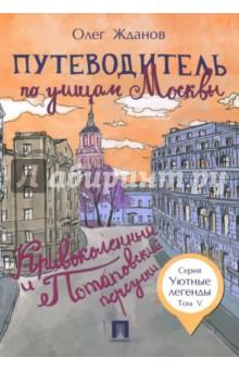 Путеводитель по улицам Москвы. Том 5. Кривоколенный и Потаповский переулки