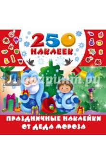 Праздничные наклейки от Деда Мороза детские наклейки монстер хай monster high альбом наклеек