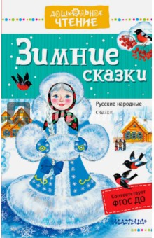 Зимние сказки. Русские народные сказки сказки best русские народные сказки