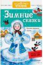 купить Зимние сказки. Русские народные сказки по цене 261 рублей