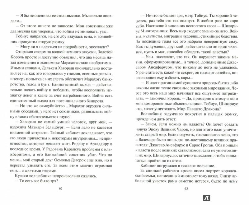 Иллюстрация 1 из 6 для Драконоборец. Том 2 - Илья Крымов | Лабиринт - книги. Источник: Лабиринт