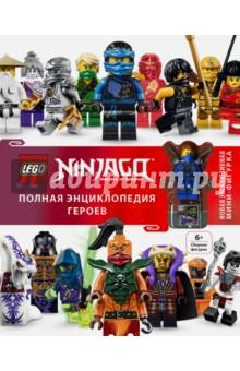 LEGO Ninjago. Полная энциклопедия героев эксмо энциклопедия любимых героев