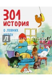 301 история о ловких котах книги эксмо буря ведьмы