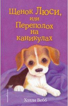 Щенок Люси, или Переполох на каникулах художественные книги эксмо книга щенок сэм или украденное счастье