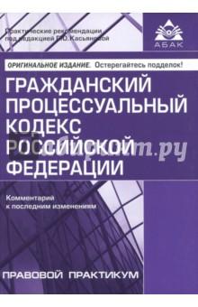 Гражданский процессуальный кодекс Российской Федерации. Комментарий к последним изменениям