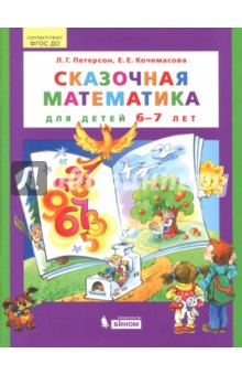 Сказочная математика для детей 6-7лет. ФГОС ДО