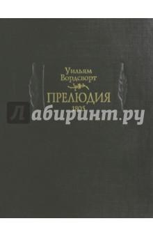 Вордсворт Уильям » Прелюдия