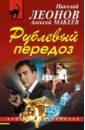 Рублевый передоз, Леонов Николай Иванович,Макеев Алексей Викторович
