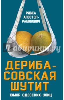 Дерибасовская шутит. Юмор одесских улиц 3 комнатную квартиру в одессе до 50 тыс у е фторичный рынок в одессе