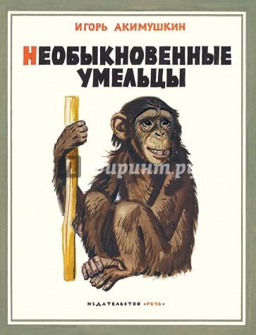 Необыкновенные умельцы, Акимушкин Игорь Иванович