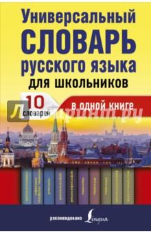 Универсальный словарь русского языка для школьников большой этимологический словарь русского языка