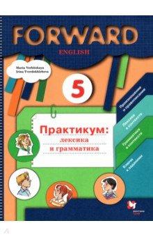 Английский язык. 5 класс. Лексика и грамматика. Сборник упражнений. ФГОС