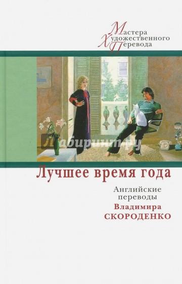 Лучшее время года, Скороденко В. (пер.)