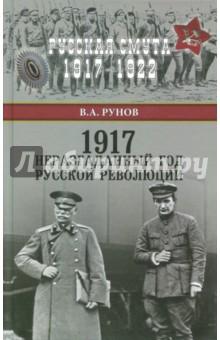 1917. Неразгаданный год Русской революции обвал смута 1917 года глазами русского писателя