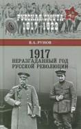 1917. Неразгаданный год Русской революции