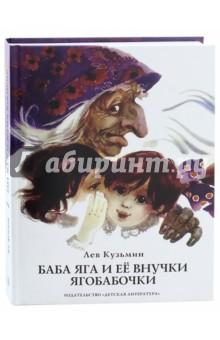 Купить Баба Яга и ее внучки ягобабочки, Издательство Детская литература, Сказки отечественных писателей