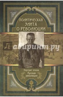 Политическая элита о революции нейрохирургия а п ромоданов н м мосийчук