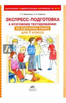 Экспресс-подготовка к тестированию по русскому языку для 2 класса