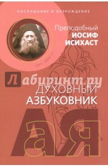 Послушание и возрождение. Духовный азбуковник. Алфавитный сборник