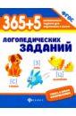 Мещерякова Лилия Витальевна, Людмила Владимировна 365+5 логопедических заданий