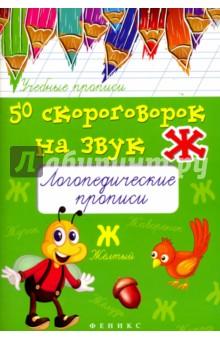 50 скороговорок на звук Ж. Логопедические прописи