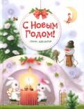 С Новым годом! Стихи для детей