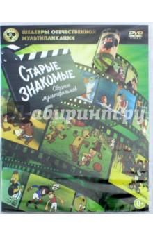 Старые знакомые мультфильмы (DVD) видеодиски матрица д шедевры отечественной мультипликации сб м ф часть 3 10dvd