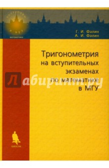 Тригонометрия на вступительных экзаменах по математике в МГУ гринштейн м р 1100 задач по математике для младших школьников