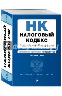 Налоговый кодекс РФ на 01.10.2017 г.