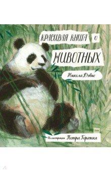 Красивая книга о животных моя книга о животных