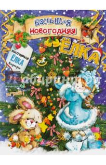 Zakazat.ru: Большая новогодняя ёлка.