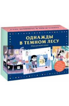 Купить Однажды в темном лесу. Игра для всей семьи, Манн, Иванов и Фербер, Карточные игры для детей