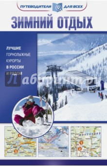 Зимний отдых. Лучшие горнолыжные курорты в России и рядом жданова м горнолыжные курорты европы