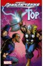 Обложка Мстители. Тор