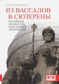 Из вассалов в сюзерены. Российское государство и наследники Золотой Орды