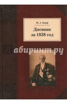 Дневник за 1838 год
