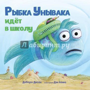 Рыбка Унывака идет в школу, Дисен Дебора