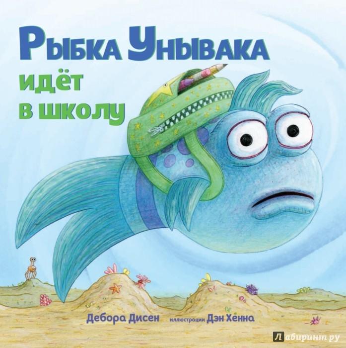 Иллюстрация 1 из 35 для Рыбка Унывака идет в школу — Дебора Дисен   Лабиринт — книги. Источник: Лабиринт