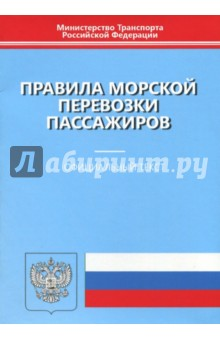 Правила морской перевозки пассажиров 2017 год знак почетного работника морского флота ссср