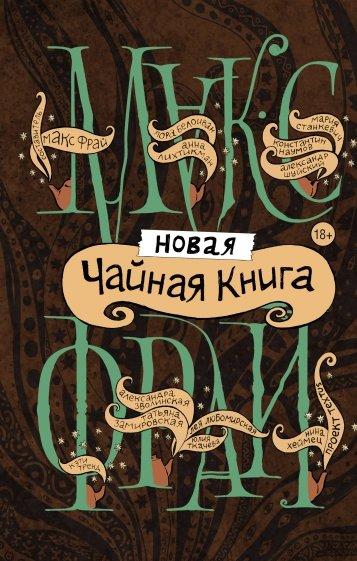 Новая чайная книга, Фрай Макс, Тренд Кэти, Хеймец Нина