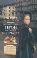 Литературные герои на улицах Петербурга. Дома, события, адреса персонажей из любимых произведений