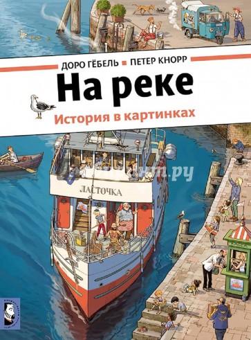 На реке, Гёбель Доро, Кнорр Петер