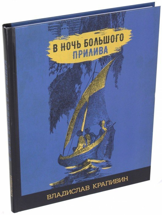 Иллюстрация 1 из 24 для В ночь большого прилива - Владислав Крапивин | Лабиринт - книги. Источник: Лабиринт